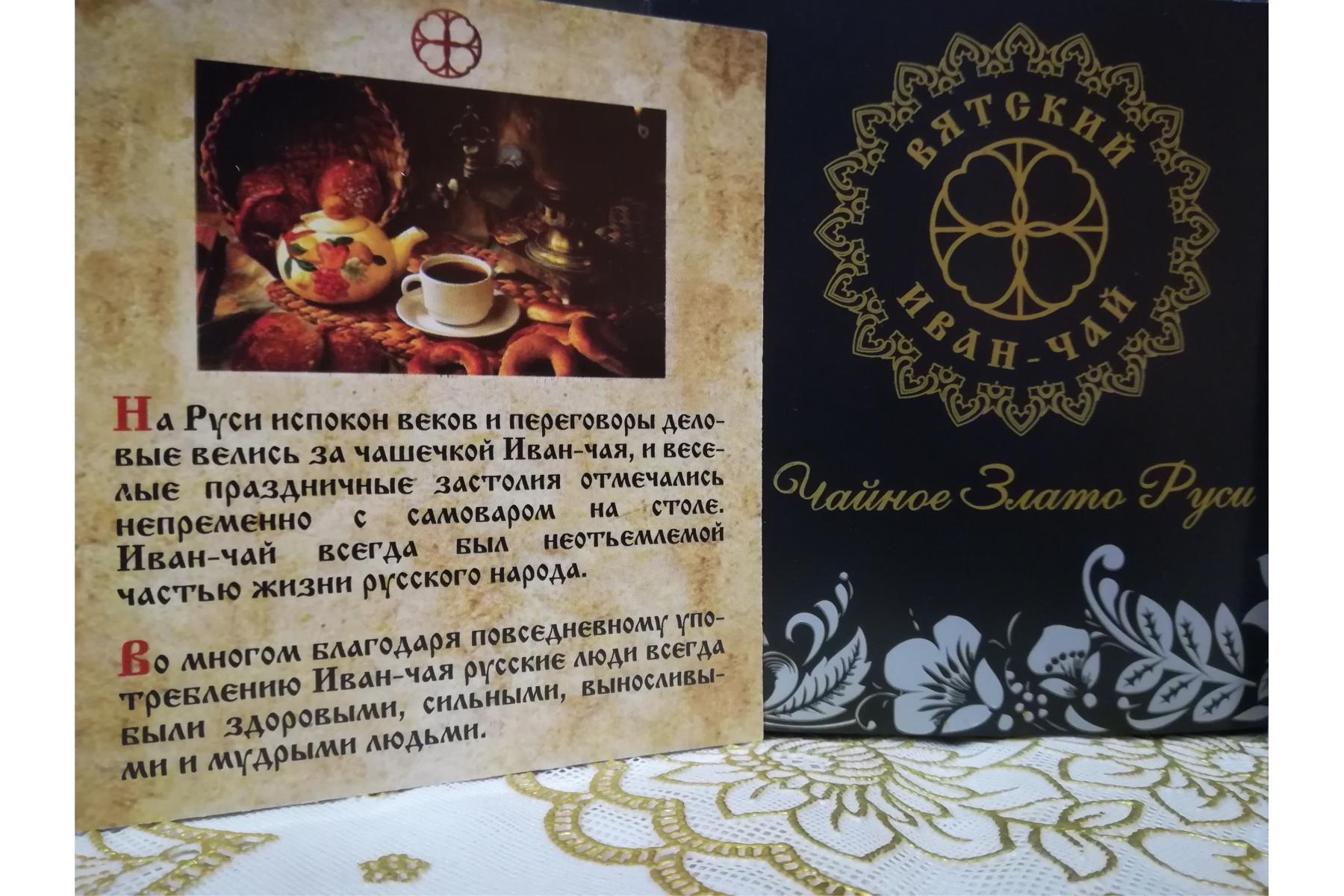 Вятский иван-чай «Чайное Злато Руси» (КУБ),  500 гр.